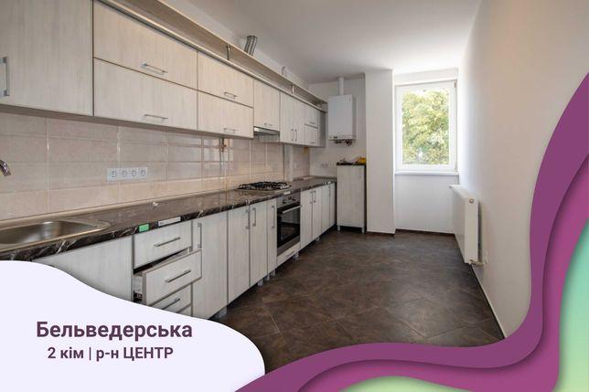 2 кім,Бельведерська, центр,новобудова,всі меблі і тех.