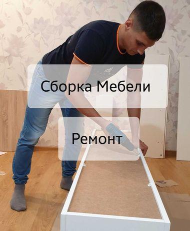 Разборка Разобрать Сборка Собрать мебель