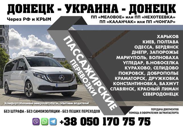 Поездки,ДОНЕЦК-УКРАИНА,Харьков,Киев,Краматорск,Курахово,Мариуполь...