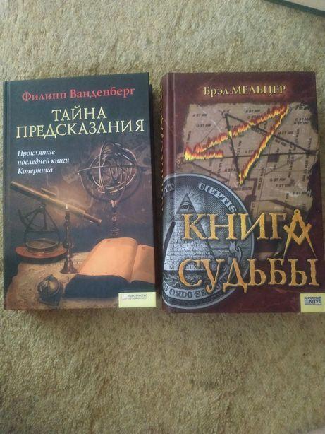 Нові книги, містичні пригоди