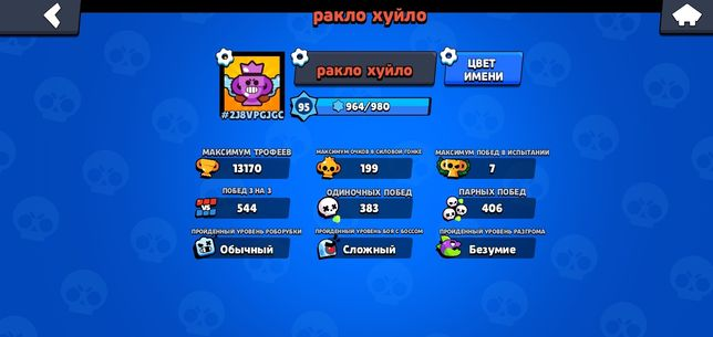 Обмен Brawl Stars на Clash of clans