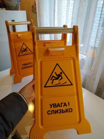 """Табличка предупреждающая """"Увага! Слизько"""",""""Внимание Скользко """" клининг"""