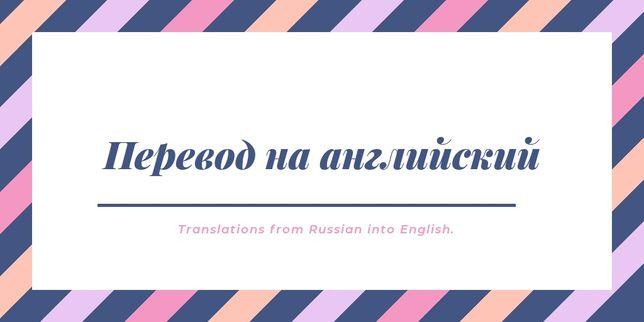 Перевод текста на английский, с английского