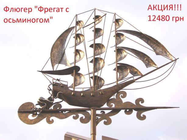 Флюгер флюгарка Фрегат с осьминогом кованый