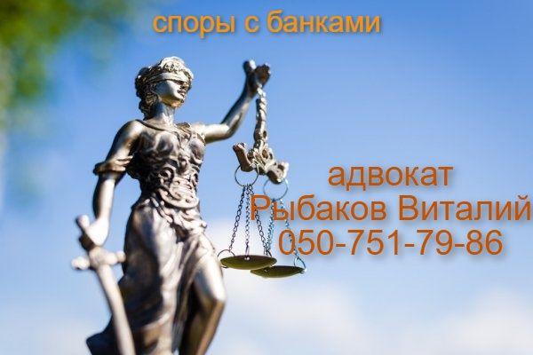 адвокат по банковским спорам, семейные споры, имущественные, кредиты