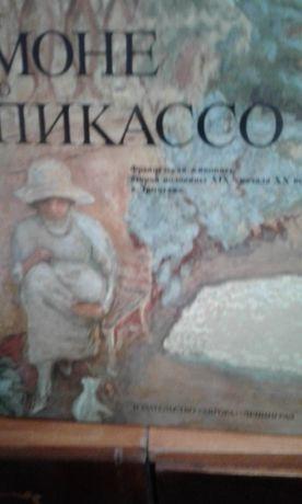 Книга Французская живопись второй половины 19 начала 20 века