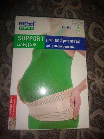 Бандаж(пояс для вагітних)