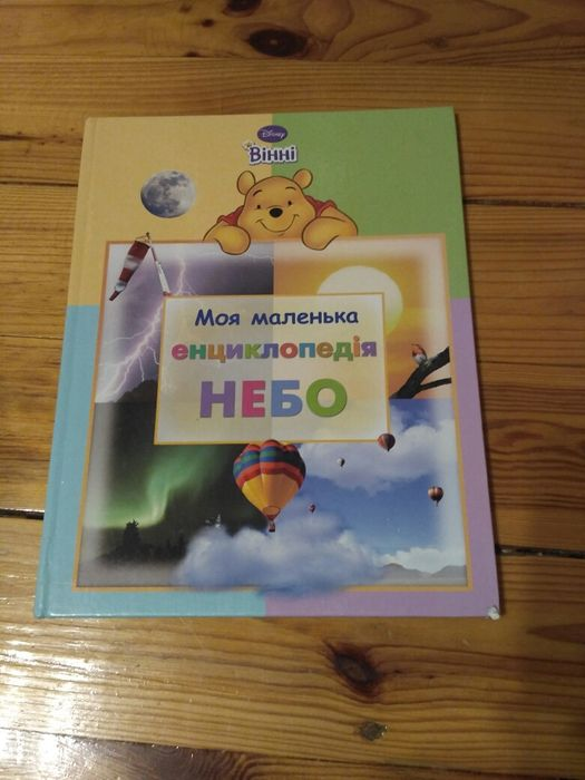 "Розвиваюча книга для дітей ""Небо"" Хуст - изображение 1"