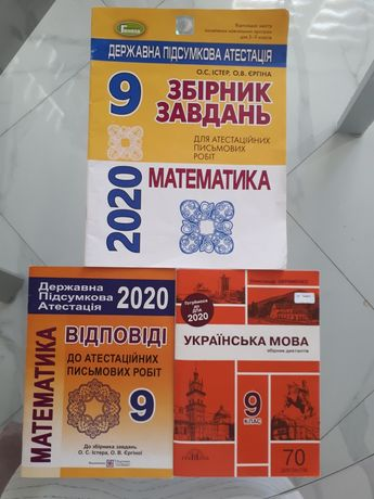 Продам сборники заданий по ДПА, 9 класс