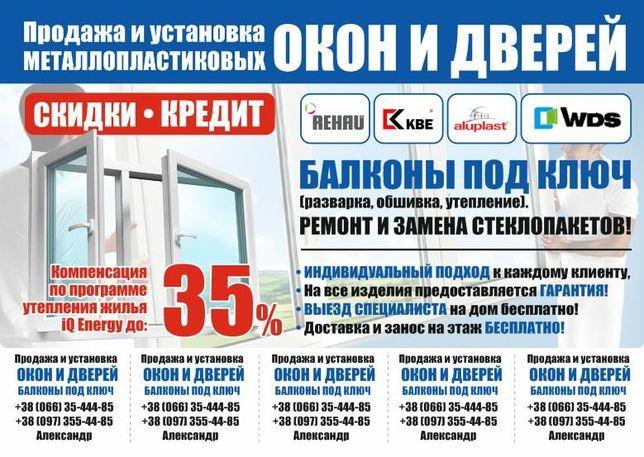 Продажа и установка металлопластиковых окон и дверей, балконы под ключ