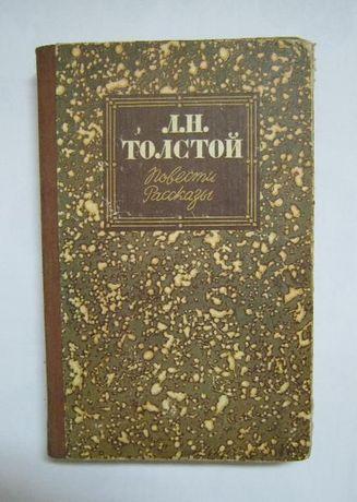 """Книга Л.Н. Толстой """"Повести и рассказы"""""""