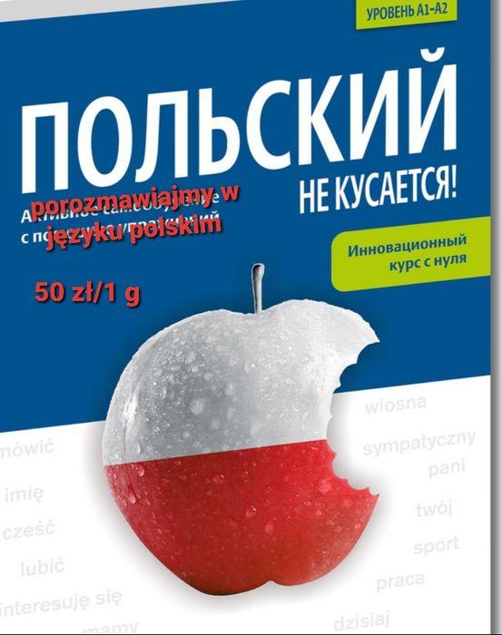 Польский для русскоязычных/ для громадян України Warszawa - image 1