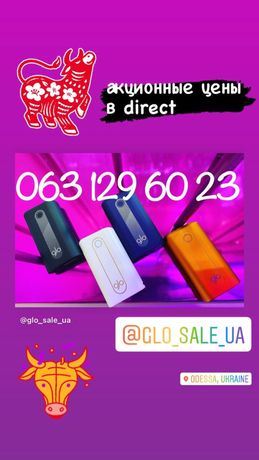 GLO Hyper Pro жм.Радужный .+Velo подарок.Оригинал.Доставка FREE Одесса