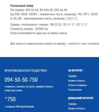 Красивый платиновый прямой городской и мобильный номер Интертелекома