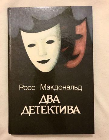 Книга «Два детектива» Росс Макдональд