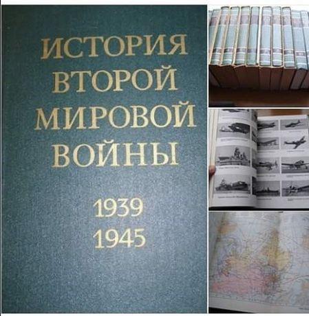 История Второй мировой войны с картами.пересылка за мой счет