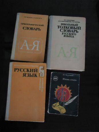 Словари и литература по русскому языку