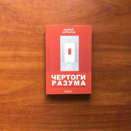 Книга Андерй Курпатов Чертоги разума Красная таблетка