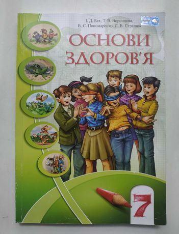Підручник з основи здоров'я (7 клас) /товари для школярів
