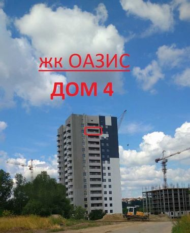 Продам 1к.квартиру в ЖК Оазис 47.9м2 ЛУЧШИЙ ВИД комплекса 43000у.е  ww