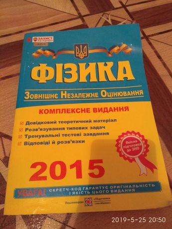Подготовка к ВНО підготовка до ЗНО книги фізика укр мова біологія