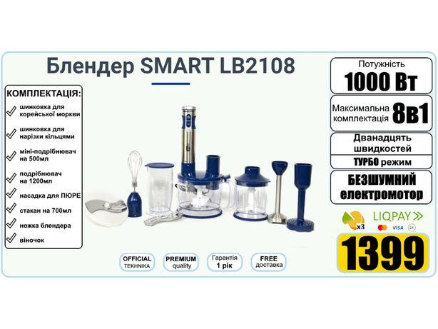Блендер SMART LB 2108 Комбайн Пюре Миксер измельчитель погружной набор