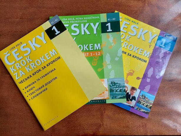 Новый учебник, рабочая тетрадь и дополнение к учебнику по чешскому