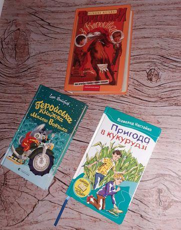 Книги для дітей та підлітків
