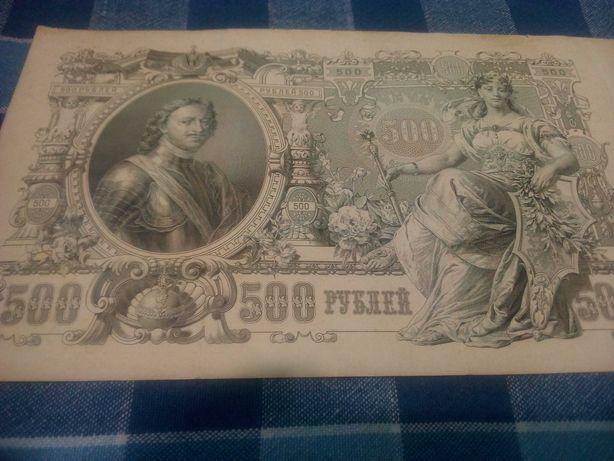 Царские купюры 500 100 25 10 5 3 1 рублей