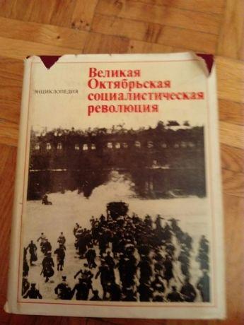 Słownik Wielkiej Rewolucji Październikowa Unikat 1977 J. Rosyjski