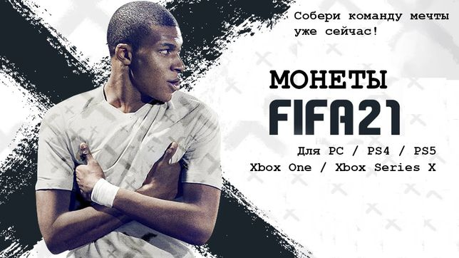 Монеты FIFA 21 PC PS4  XBOX ( Fifa Coins UT ) Ultimate Team Фифа 21 ПК