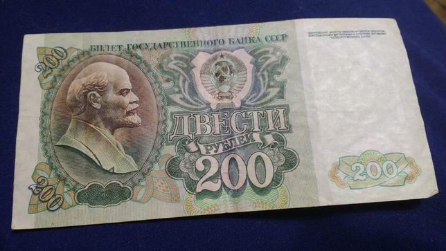 Советские 200 рублей