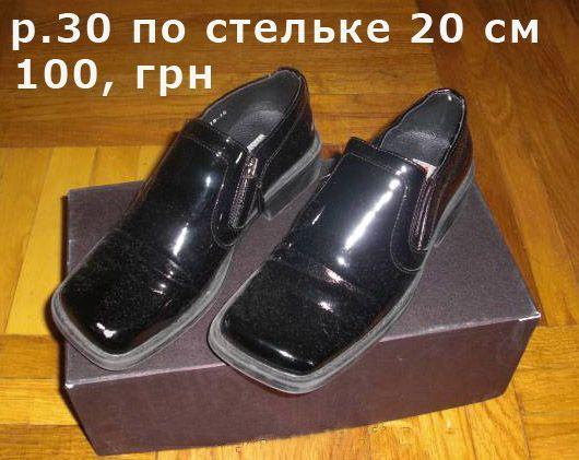 туфли лакированные для мальчика