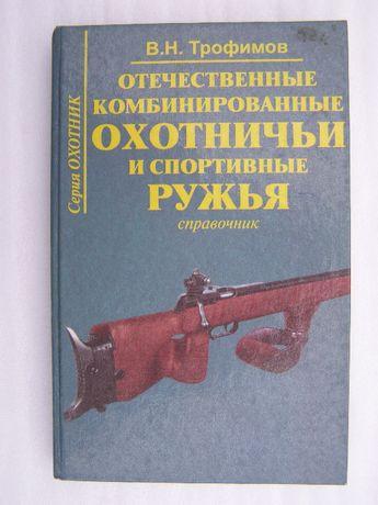Книга *Комбинированные охотничьи и спортивные ружья*В.Н.Трофимов