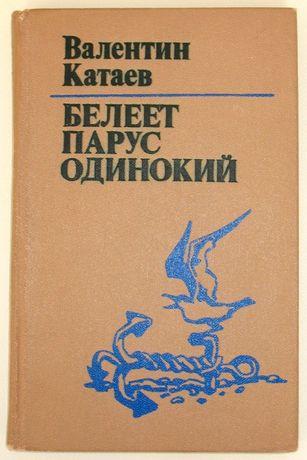Валентин Катаев Белеет парус одинокий детская литература русский язык