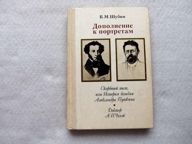 Пушкин.Чехов.Дополнение к портретам.