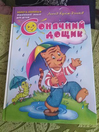 Книга для молодшого школяра, вірші Куліш-Зіньків