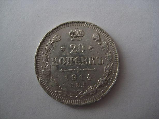 20 копеек 1914год , 1915 год