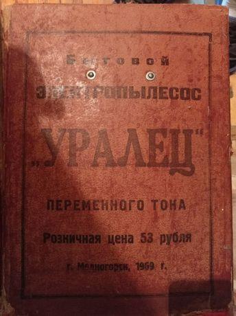 Пылесос Уралец 1969 год