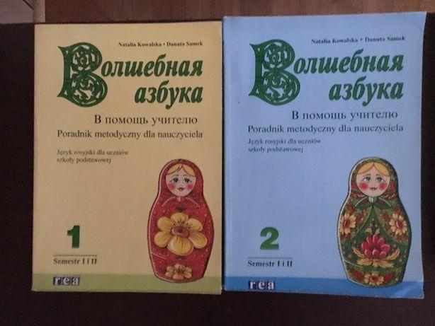 Wolszebnaja azbuka język rosyjski