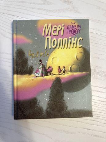 книга Мері Поппінс: від А до Я. Памела Треверс