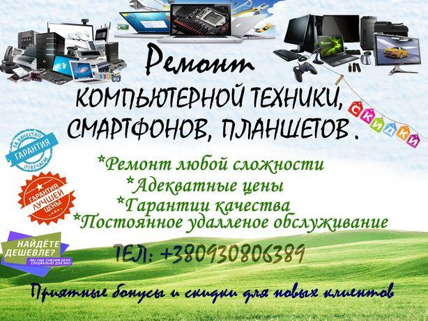 Ремонт компьютерной техники г.Баштанка