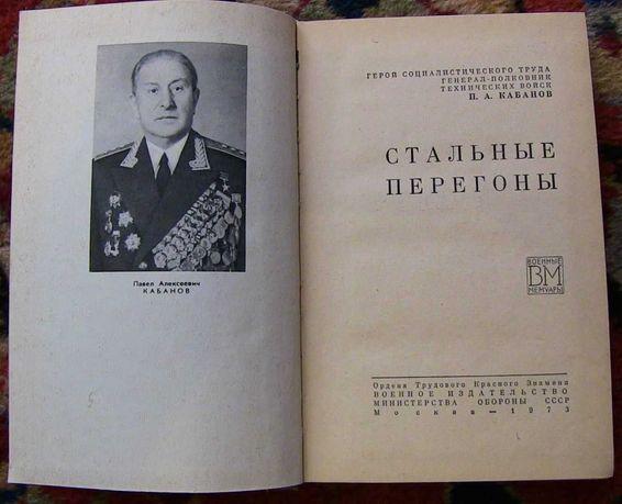 Стальные перегоны Кабанов П.А. (Военные мемуары. с Фотоиллюстрациями