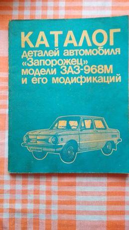Заз 968м книга уаз