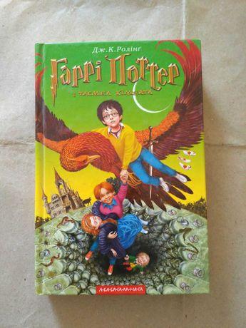 Джоан Ролінг Гаррі Поттер і таємна кімната А-БА-БА-ГА-ЛА-МА-ГА