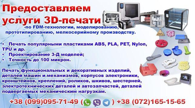 Услуги 3D(3д) печати
