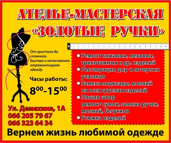 Ремонт одежды.  Чемоданов .сумок.зонтов. Тел.0722122432