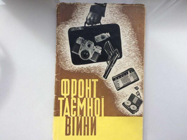 """""""Фронт таємної війни""""Політична література СРСР 1966р."""