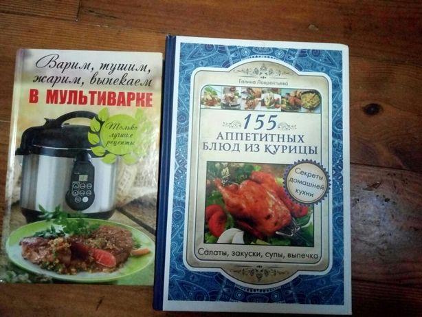 """Продаж книги: """"варти в мультиварці"""" та """"155 апетитних страв з курки"""""""