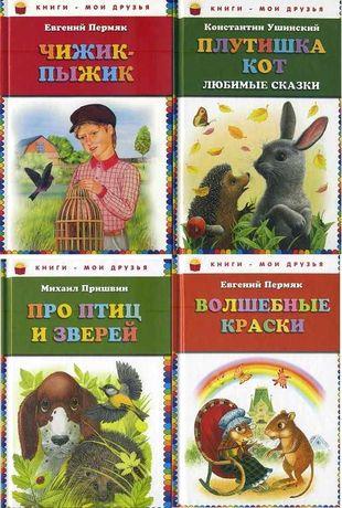 """Комплект 4 книг """"Сказки-Птицы и звери (Пришвин, Пермяк, Ушинский)"""